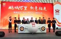 Hainan Airlines lance une route sans escale entre Shenzhen et Auckland
