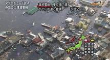 Séisme majeur au nord-est du Japon, des vagues de plusieurs mètres de haut