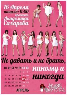 Calendrier érotique de jeunes filles pro-Kremlin contre la corruption