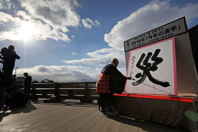 """""""Désastre"""": l'idéogramme symbole de l'année au Japon"""