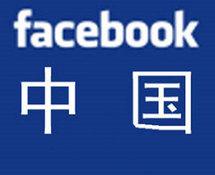 Chine: payez et multipliez vos fans sur les réseaux sociaux