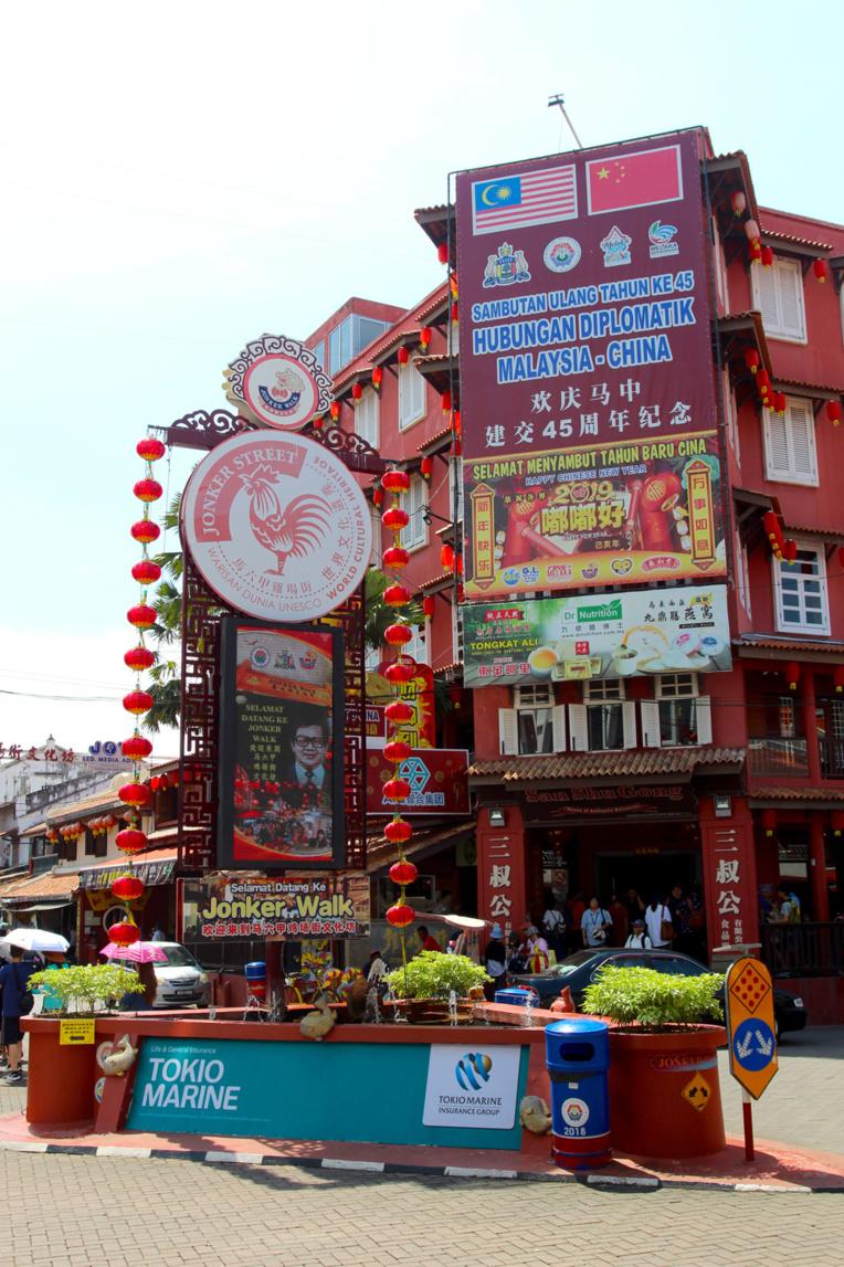 """L'une des deux entrées de Jonker Street. On imagine l'amitié """"désintéressée"""" que la grande Chine communiste porte à la petite Malaisie..."""