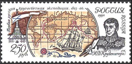 La poste russe ne pouvait faire moins que de rendre hommage à celui qui porta haut les couleurs de son pays dans un Pacifique jusque-là négligé par les tsars.