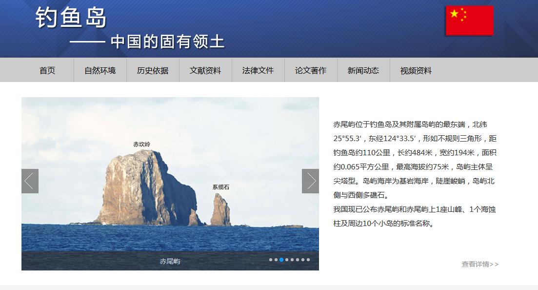 La Chine ouvre un site internet sur des îles qu'elle dispute au Japon
