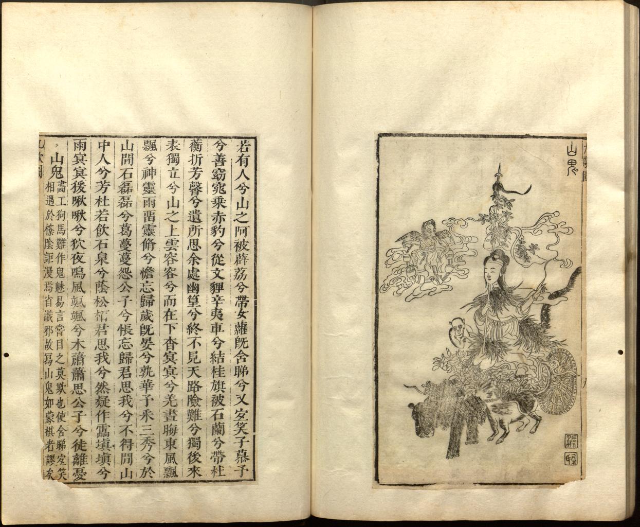 L'esprit des montagnes. Li sao de Qu Yuan, illustré par Xiao Yuncong (1596-1673), gravé par Tang Yongxian. (crédit : wikicommons)